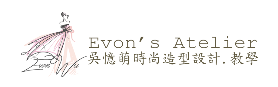 Evon's Atelier 吳憶萌時尚造型工作室